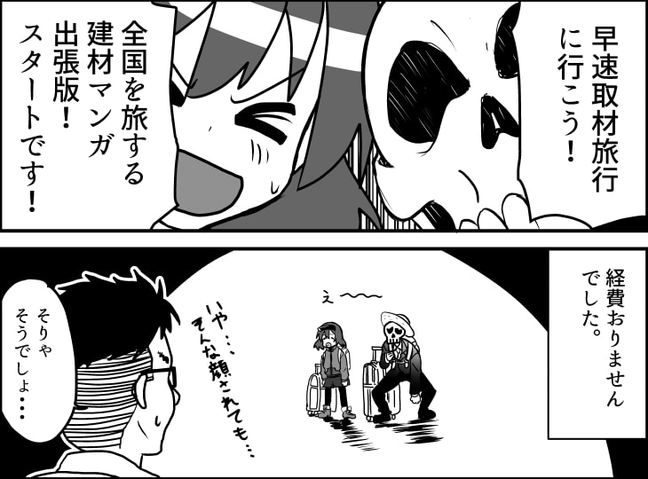 建材ダイジェストマンガ版第16話その2