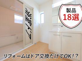 浴室ドア18選