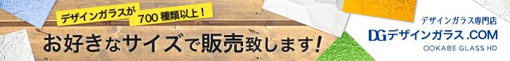 建材ダイジェスト_デザインガラスバナー-01
