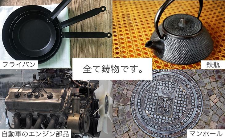 鋳物は色々な場所で使われています。