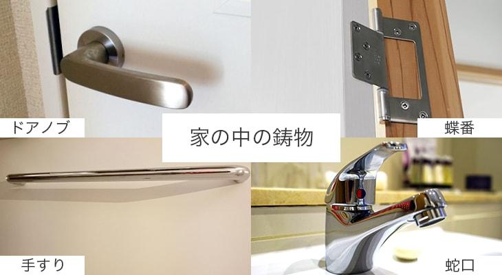 鋳物は住宅の中でも沢山使われています。