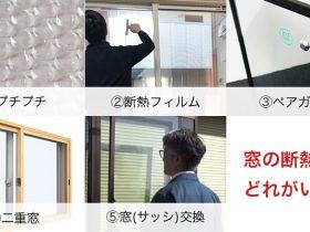 【窓:#03】予算10万円ならどれがお得?窓断熱の5つの方法を費用対効果で比較してみた