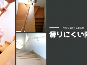 階段で滑ってすってんころりん!なんてことが無いために、滑りにくい階段を調べてみた。