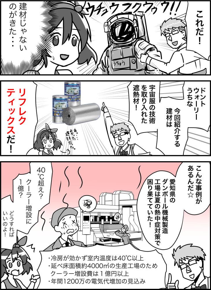 遮熱漫画1話_2 (1)