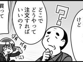 遮熱漫画8話_1(リフレクティックスの導入方法)