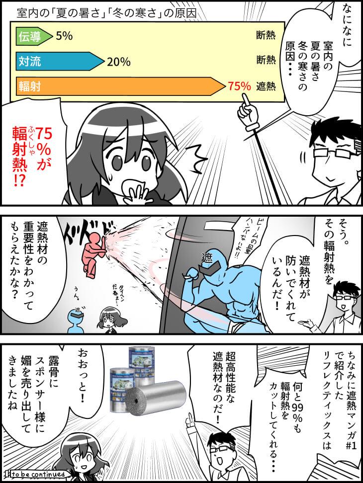 遮熱漫画4話_2(修正)
