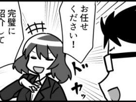 遮熱漫画6話_1(ツタヤの事例)