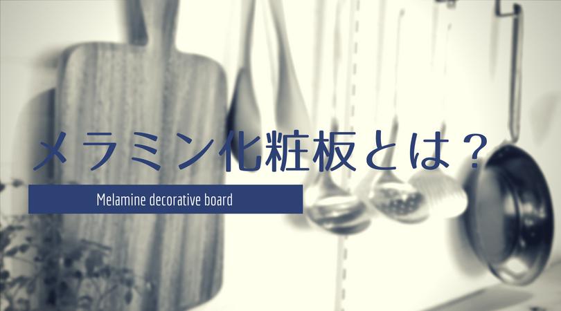 【メラミン化粧板】キズ、汚れ、熱に強い壁材ならメラミン化粧板