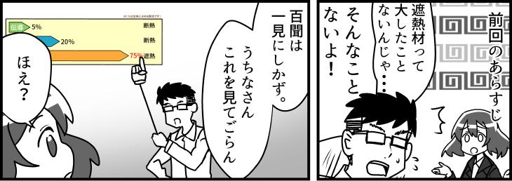 遮熱漫画4話_1(遮熱材と断熱材の違いって?後編)