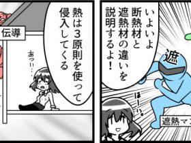 遮熱漫画3話_1(遮熱材と断熱材の違いって?)