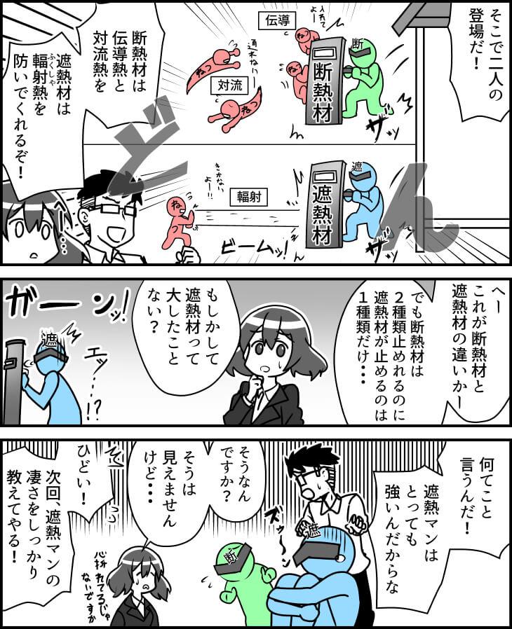 遮熱漫画3話_2(修正)