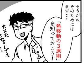 遮熱漫画2話_1