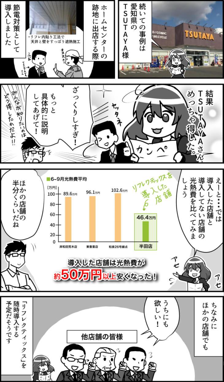 遮熱漫画6話_2(ツタヤの事例)