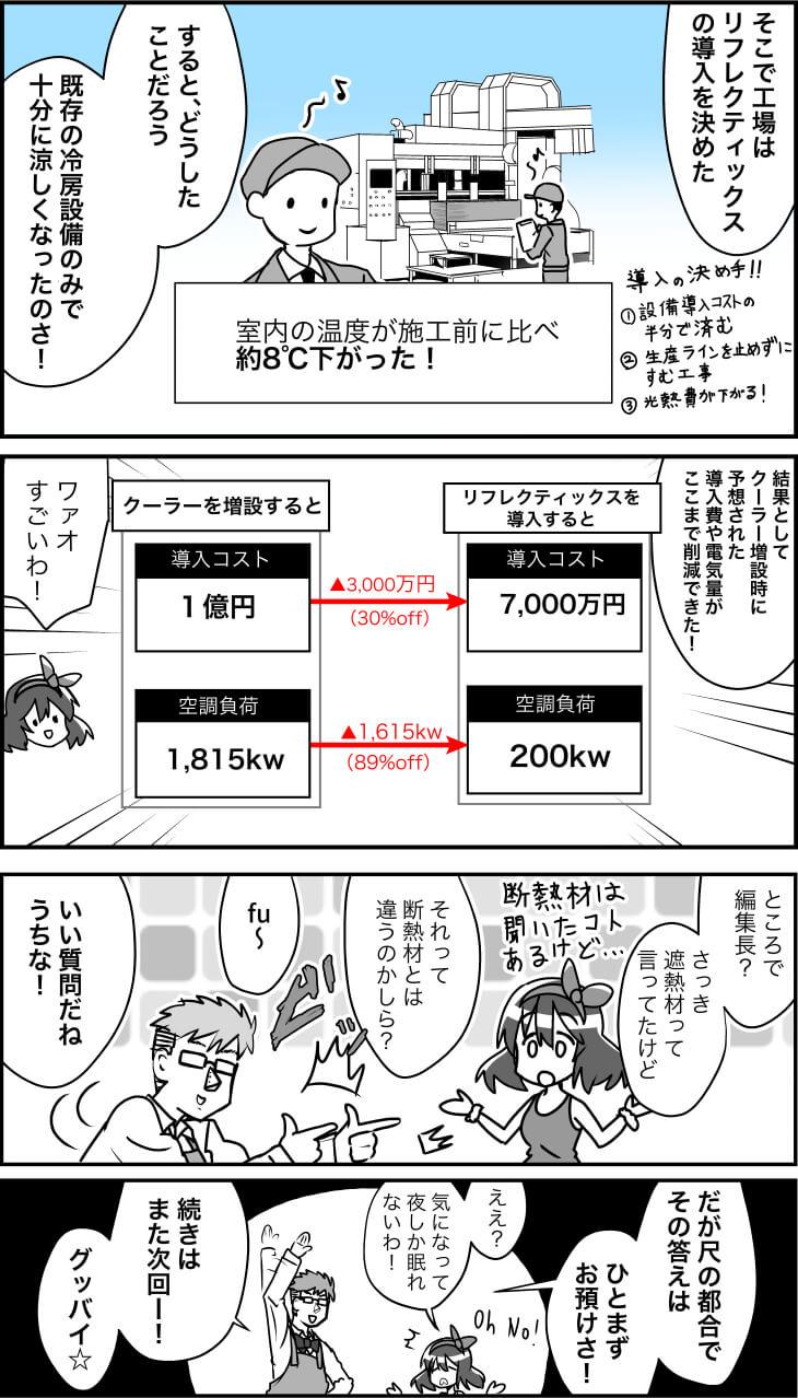 遮熱漫画1話_3 (1)