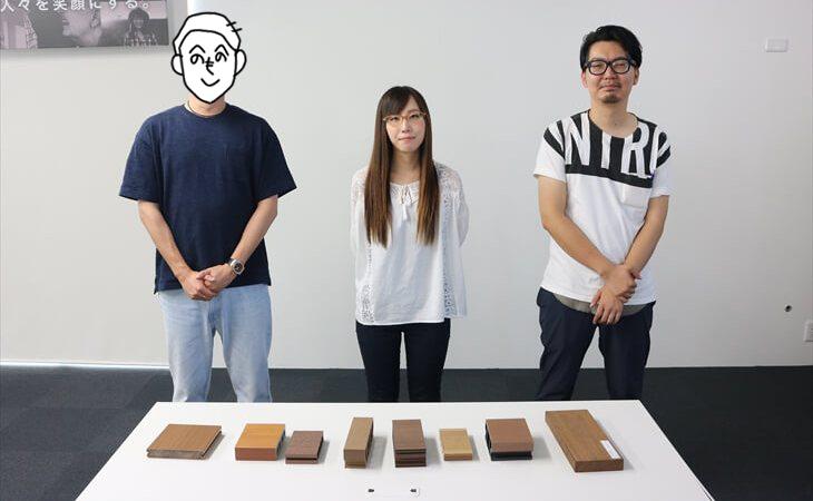 ウッドデッキ人工木材を3人で評価してみた