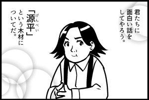 源平(げんぺい)