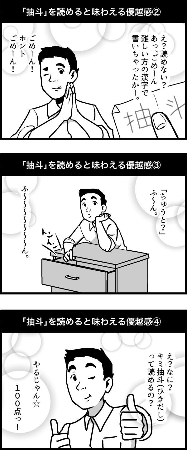 抽斗(ひきだし)2