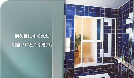 LIXIL 浴室引戸