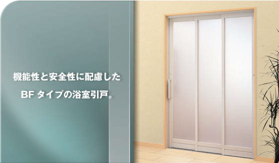 LIXIL BF浴室3枚引戸