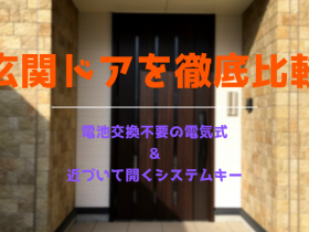 compare-entrance-doors-2