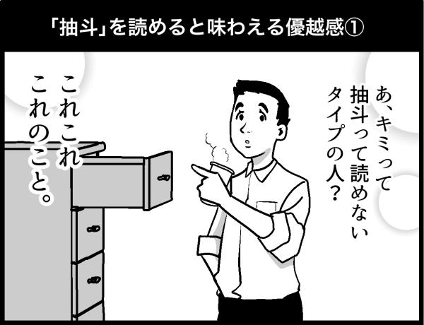 抽斗(ひきだし)