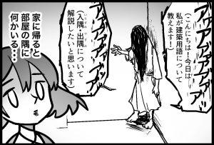 入隅・出隅(いりすみ・ですみ)