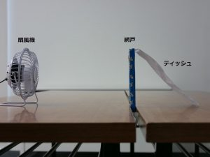「AJスカイメッシュ」の通気性実験