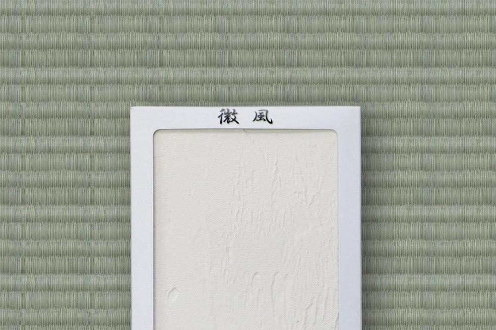 ゼオライトと竹炭の有害物質吸着効果を、他の壁材との比較で検証