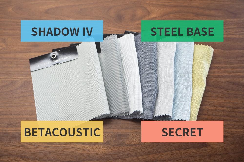 建築家 畝森泰行氏がセレクトした、クリエーション バウマンの機能カーテン4種類を紹介