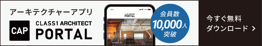 CLASS1 ARCHITECT PORTAL - 知る・試す・比べる・買うをひとつに 一級建築士と建材を繋ぐポータルサイト